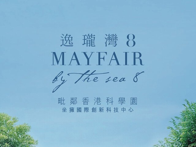 MAYFAIR by the sea 8, Science Park