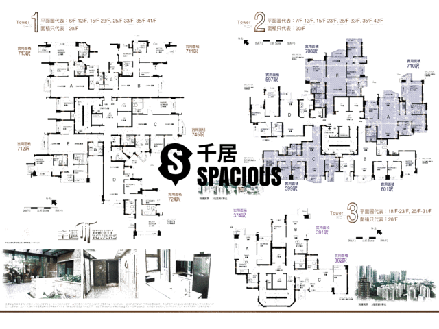 Sham Shui Po - Trinity Towers Floor Plan 01