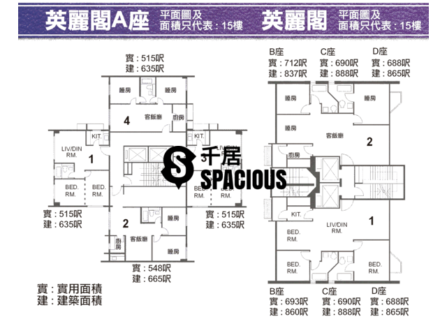 Quarry Bay - King's View Court Floor Plan 02