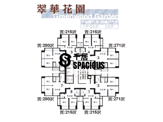 Sha Tin - GREENWOOD GARDEN Floor Plan 01