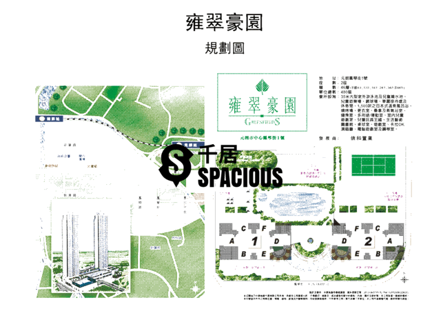 Yuen Long - Greenfields Floor Plan 01