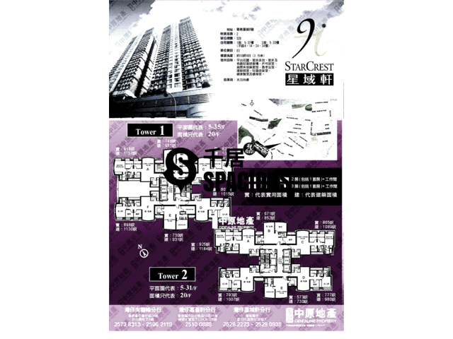 Wan Chai - Star Crest Floor Plan 11