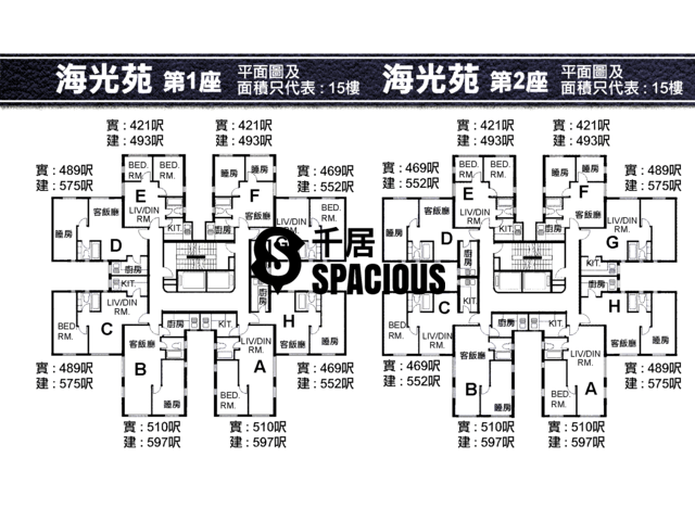 Quarry Bay - Hoi Kwong Court Floor Plan 02