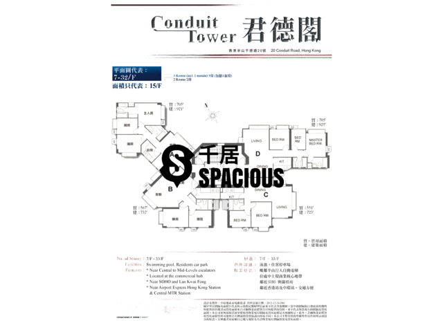 Mid Levels Central - Conduit Tower Floor Plan 01