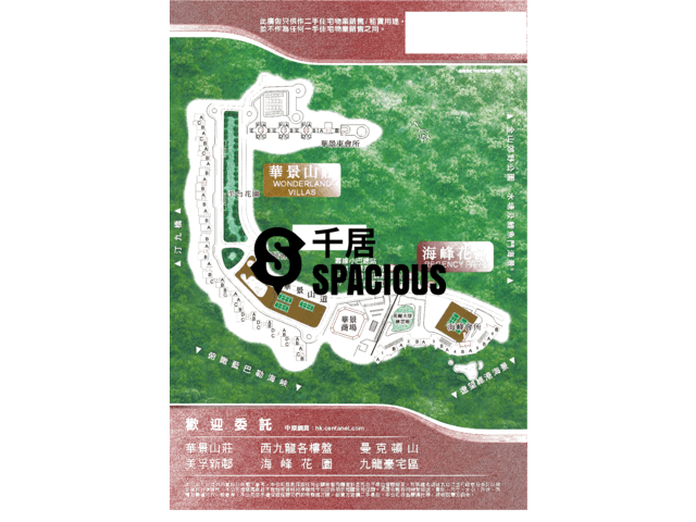 Kwai Chung - WONDERLAND VILLAS Floor Plan 40